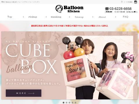 Balloon Kitchen/バルーンキッチン画像