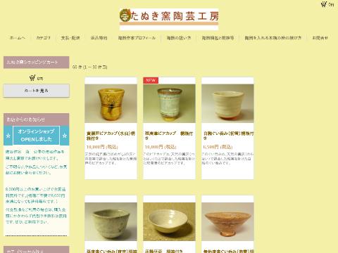 陶器作家 瀧公伸 たぬき窯陶芸工房画像