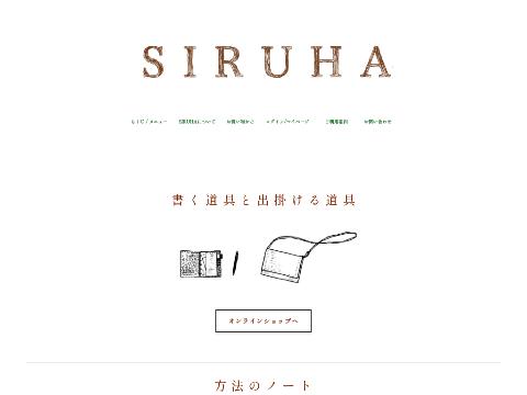 SIRUHA画像