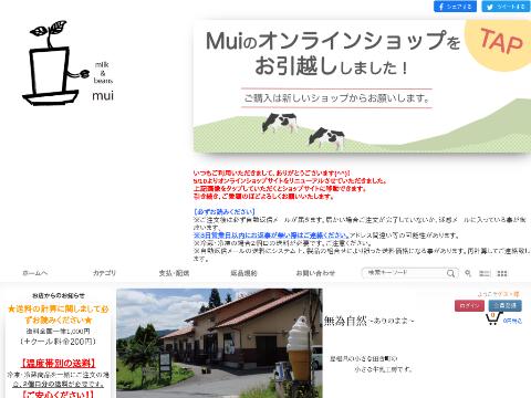 Muiミューイの森牧場カフェ画像