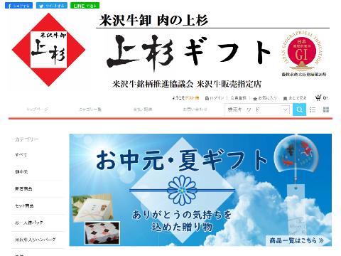 米沢牛卸 肉の上杉 ギフトショップ 画像