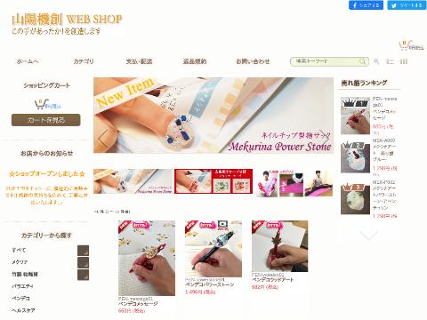 山陽機創WEB SHOP画像