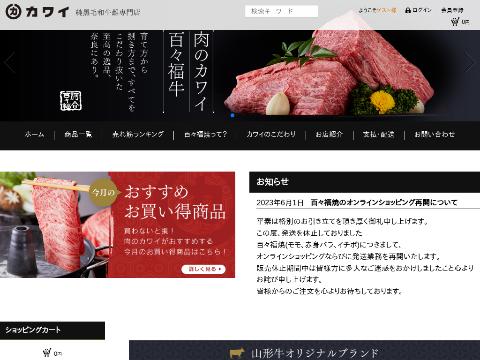 肉のカワイ | 公式通販サイト画像