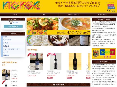 モルドバ料理「NOROC」オンラインショップ画像