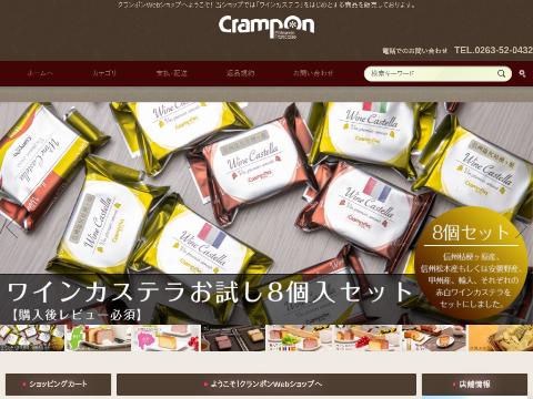 ワインカステラのクランポン 長野県塩尻市のお菓子販売店画像