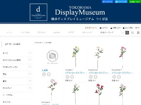 横浜ディスプレイミュージアムつくば店画像