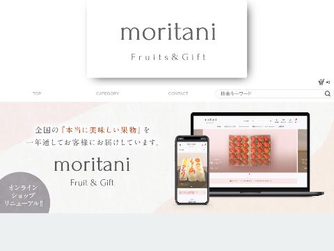 fruits&gift moritani画像