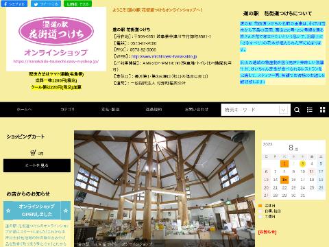 道の駅 花街道つけち オンラインショップ画像